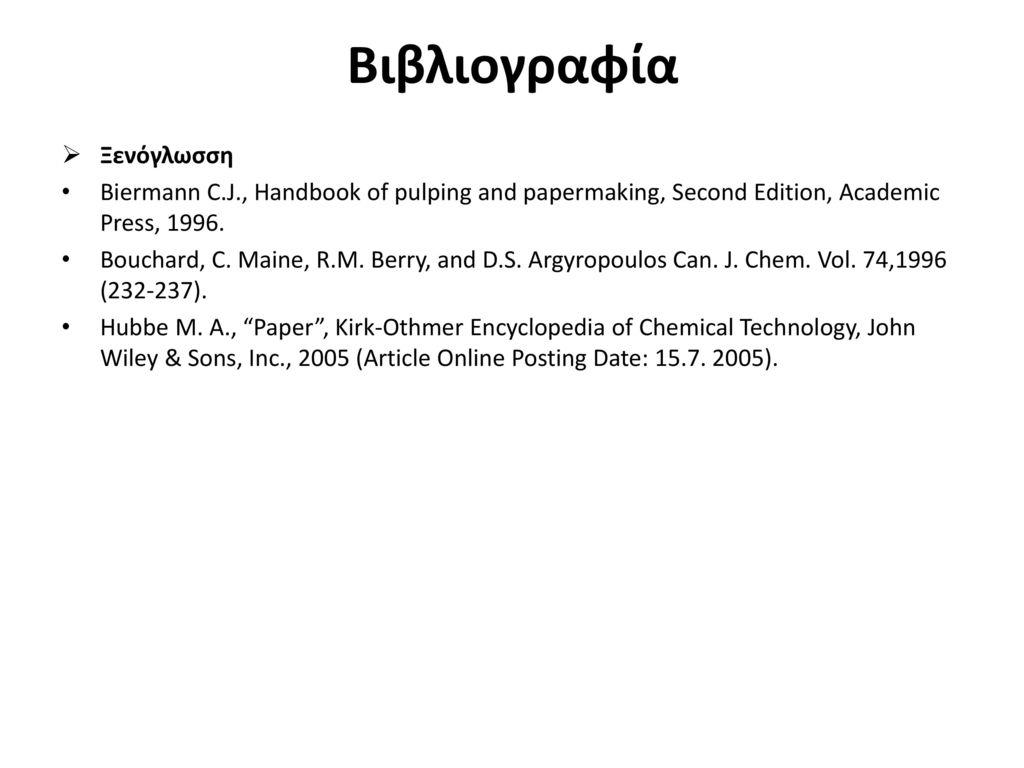 Βιβλιογραφία Ελληνική Γραμμενίδης Α., Χαρτοποιΐα, Πάτρα 1984.