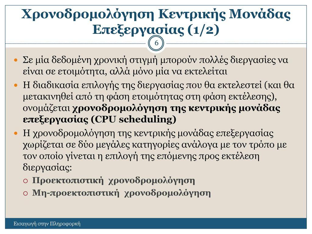 Χρονοδρομολόγηση Κεντρικής Μονάδας Επεξεργασίας (1/2)