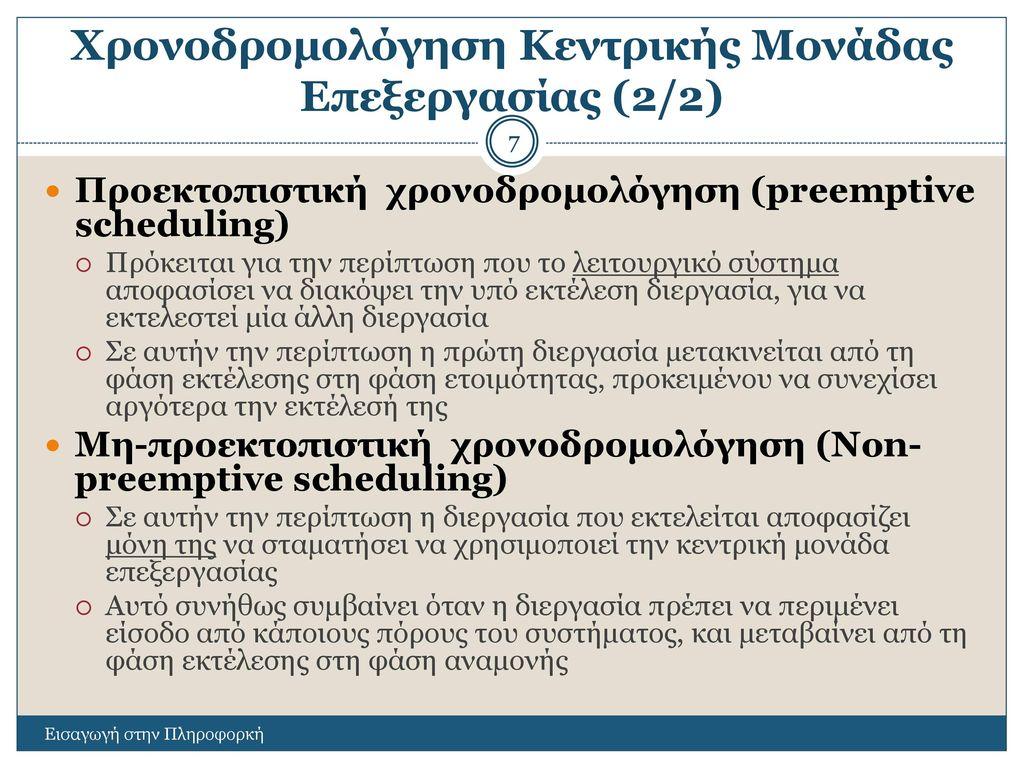 Χρονοδρομολόγηση Κεντρικής Μονάδας Επεξεργασίας (2/2)