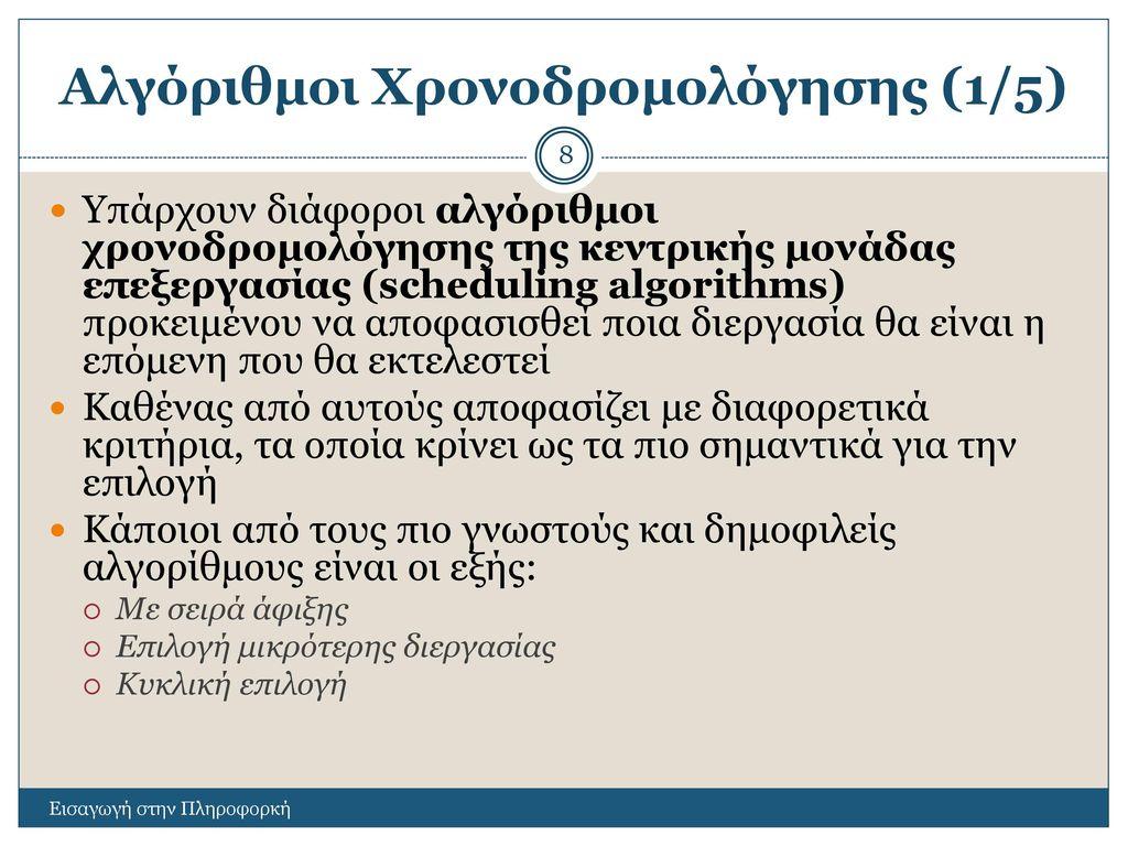 Αλγόριθμοι Χρονοδρομολόγησης (1/5)