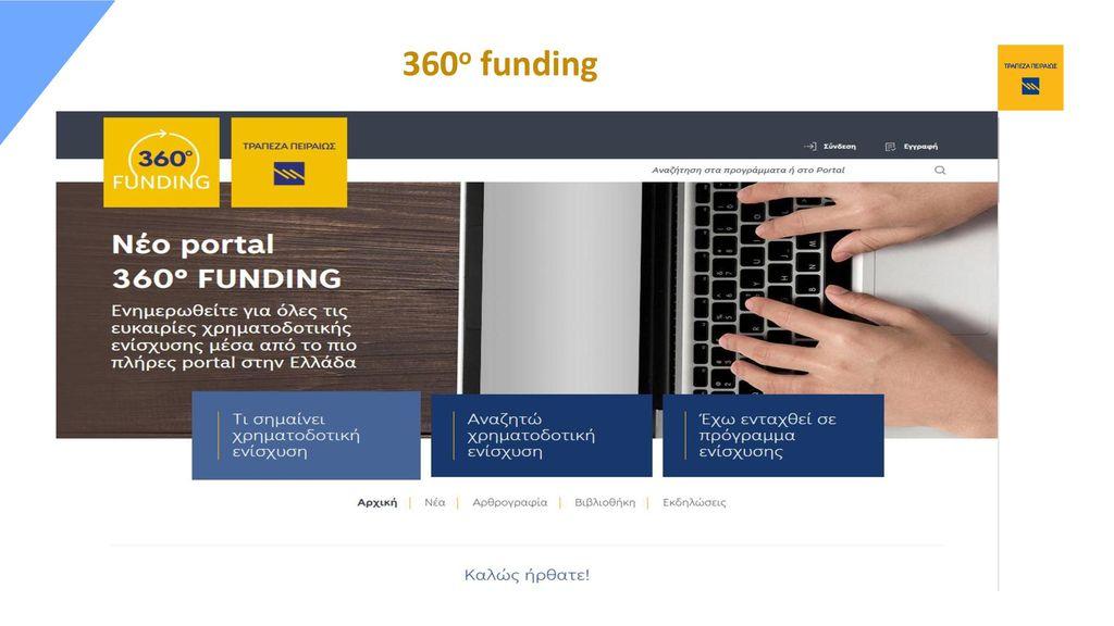 360ο funding