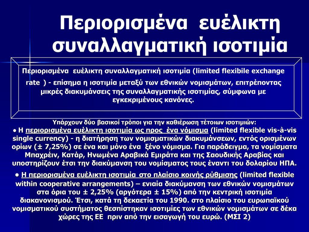 Περιορισμένα ευέλικτη συναλλαγματική ισοτιμία