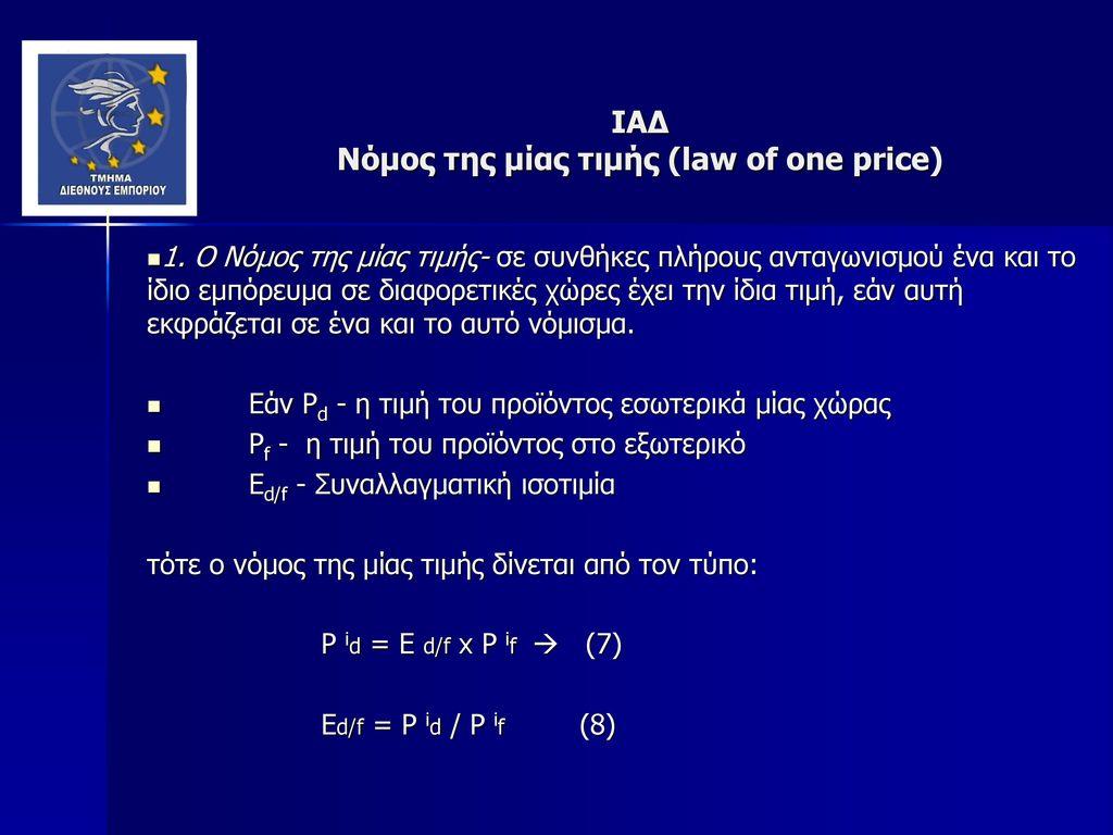 ΙΑΔ Νόμος της μίας τιμής (law of one price)