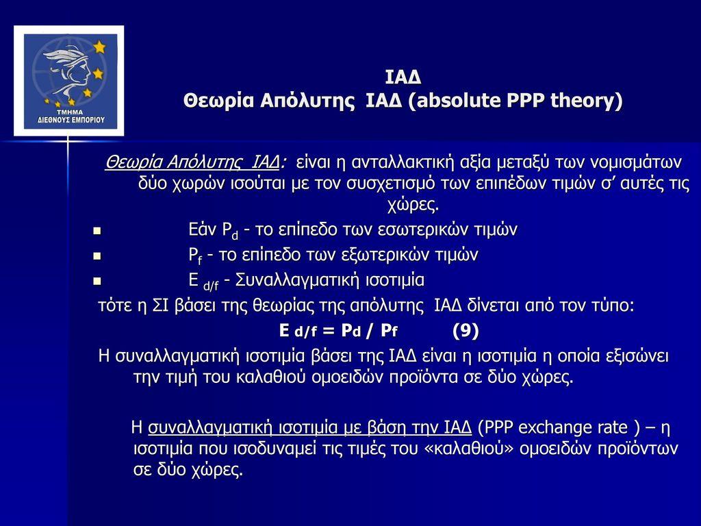 ΙΑΔ Θεωρία Απόλυτης ΙΑΔ (absolute PPP theory)