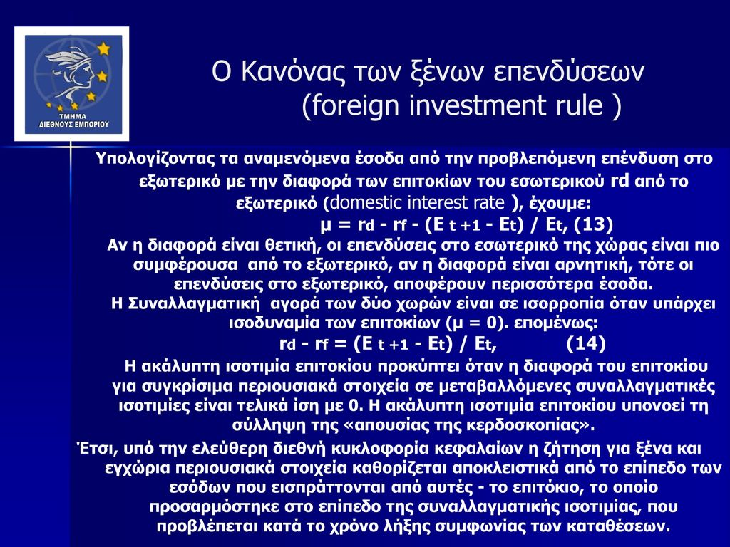 Ο Κανόνας των ξένων επενδύσεων (foreign investment rule )