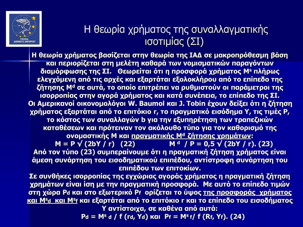 Η θεωρία χρήματος της συναλλαγματικής ισοτιμίας (ΣΙ)