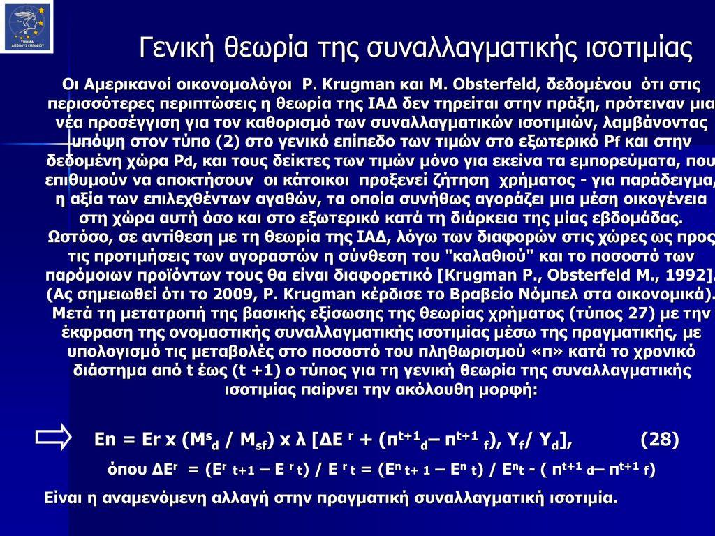 Γενική θεωρία της συναλλαγματικής ισοτιμίας