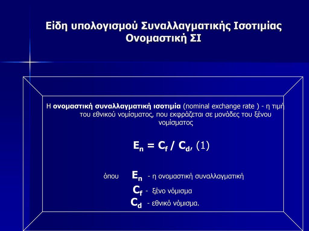 Είδη υπολογισμού Συναλλαγματικής Ισοτιμίας Ονομαστική ΣΙ