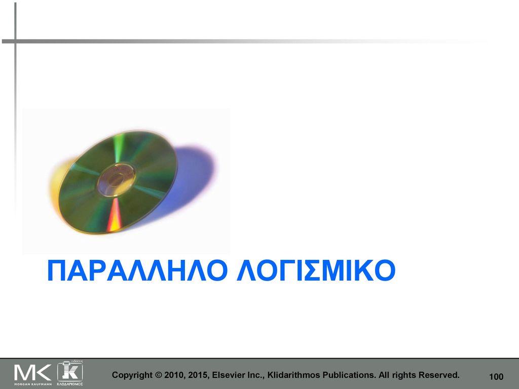 ΠΑΡΑΛΛΗΛΟ ΛΟΓΙΣΜΙΚΟ Copyright © 2010, 2015, Elsevier Inc., Klidarithmos Publications.