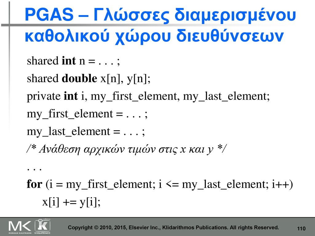 PGAS – Γλώσσες διαμερισμένου καθολικού χώρου διευθύνσεων