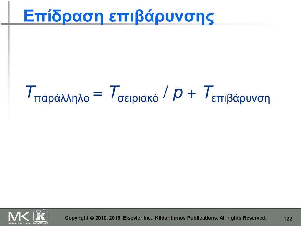Tπαράλληλο = Tσειριακό / p + Tεπιβάρυνση
