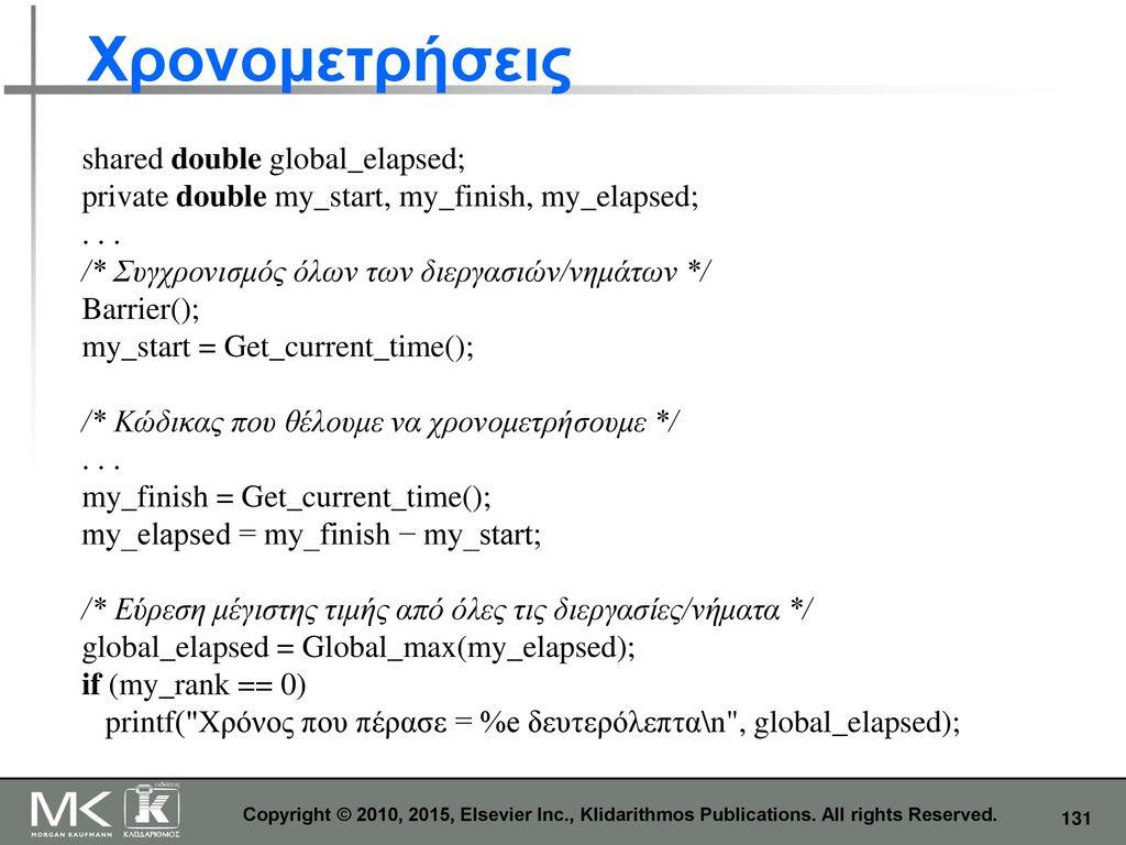 Χρονομετρήσεις shared double global_elapsed;