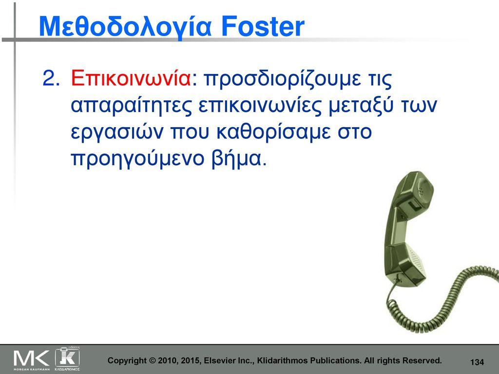 Μεθοδολογία Foster Επικοινωνία: προσδιορίζουμε τις απαραίτητες επικοινωνίες μεταξύ των εργασιών που καθορίσαμε στο προηγούμενο βήμα.