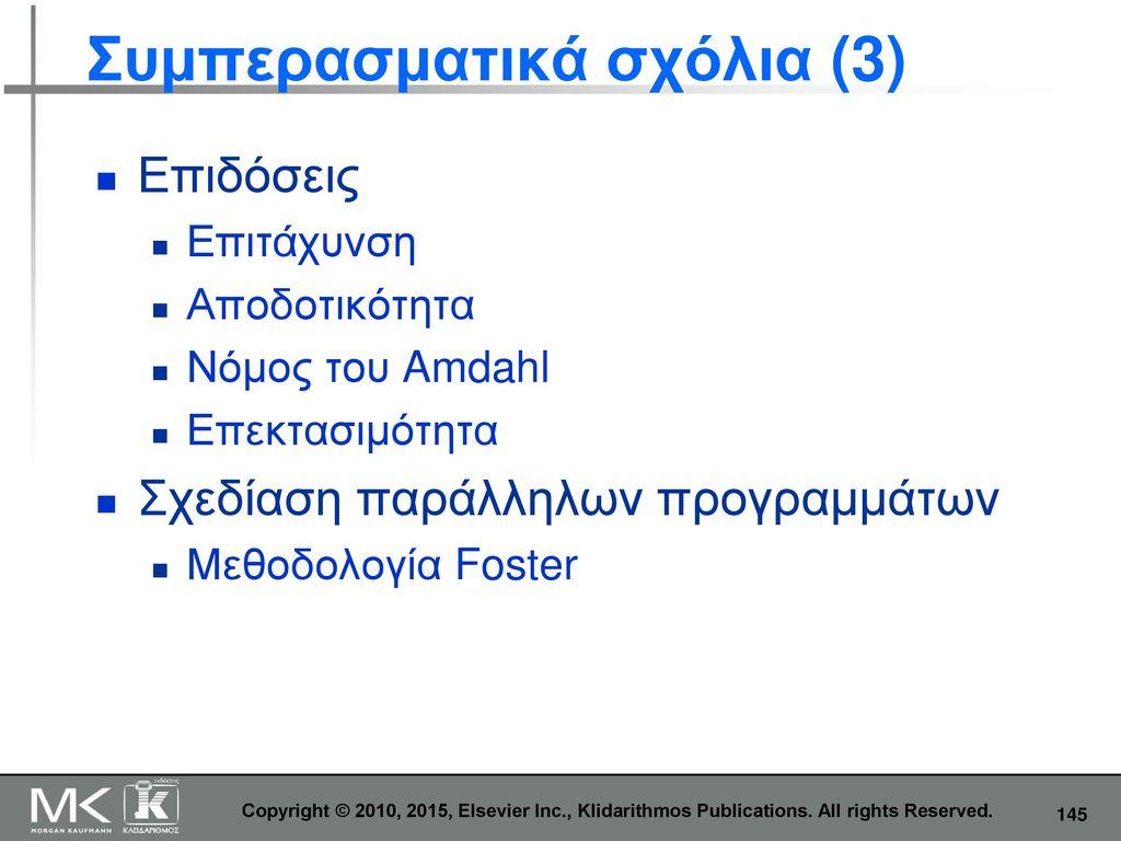 Συμπερασματικά σχόλια (3)