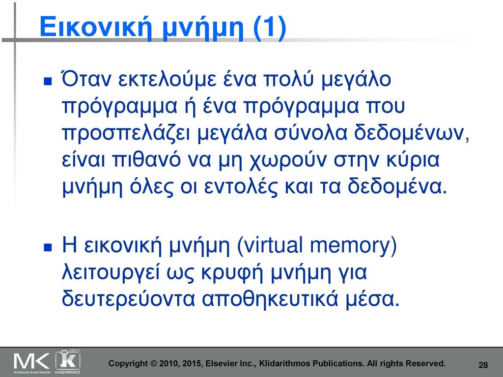 Εικονική μνήμη (1)