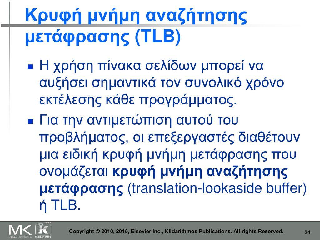 Κρυφή μνήμη αναζήτησης μετάφρασης (TLB)