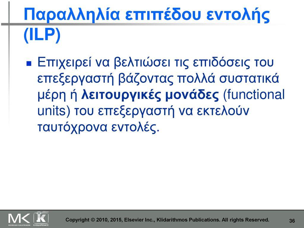 Παραλληλία επιπέδου εντολής (ILP)