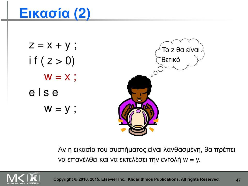 Εικασία (2) z = x + y ; i f ( z > 0) w = x ; e l s e w = y ;