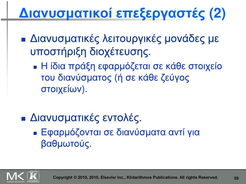 Διανυσματικοί επεξεργαστές (2)