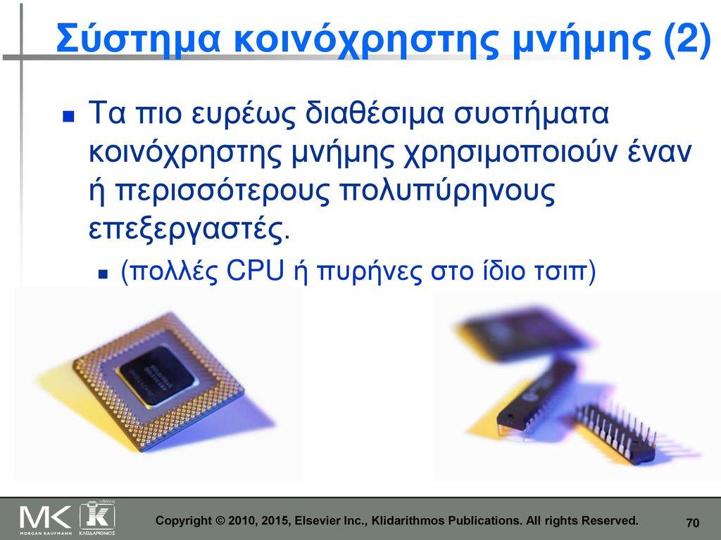 Σύστημα κοινόχρηστης μνήμης (2)