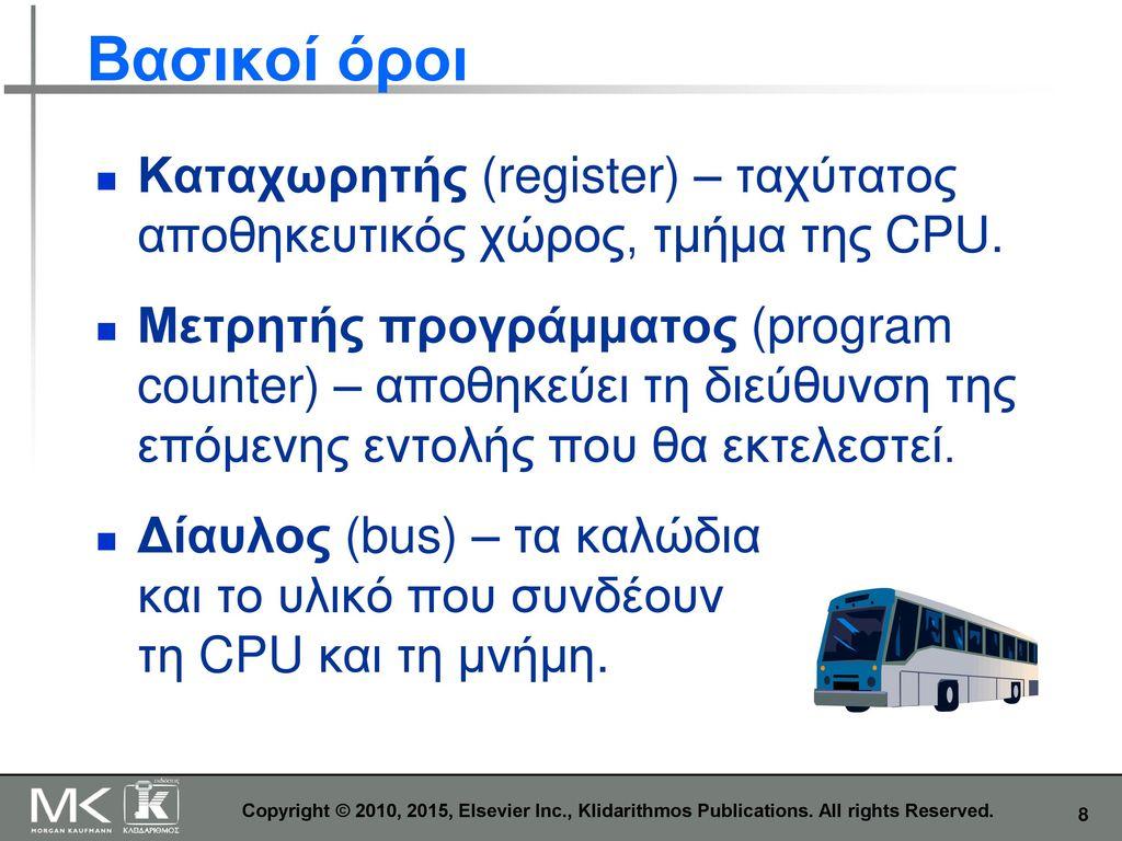 Βασικοί όροι Καταχωρητής (register) – ταχύτατος αποθηκευτικός χώρος, τμήμα της CPU.