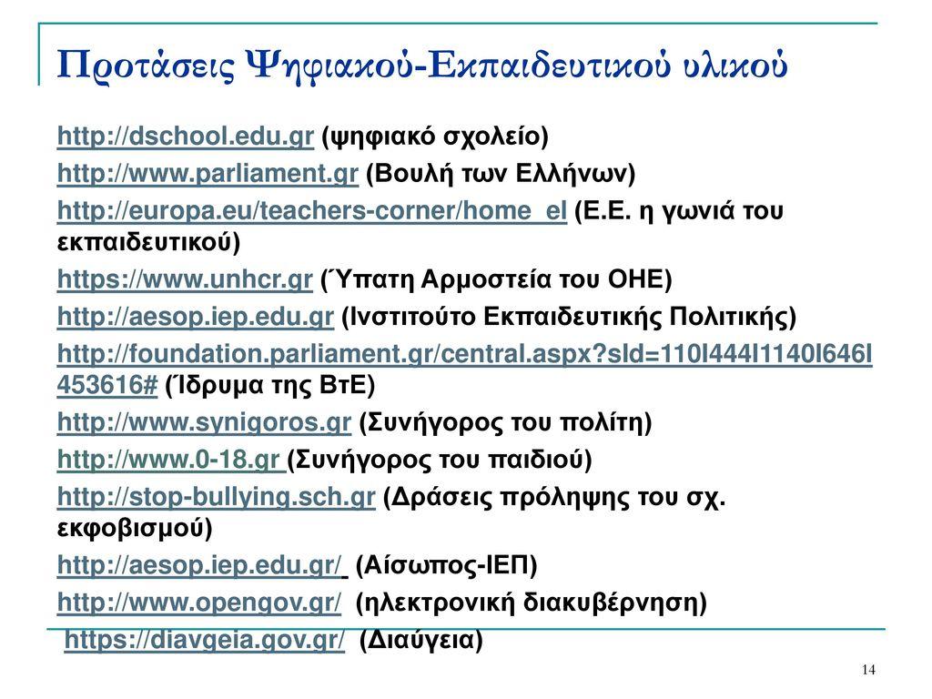 Προτάσεις Ψηφιακού-Εκπαιδευτικού υλικού