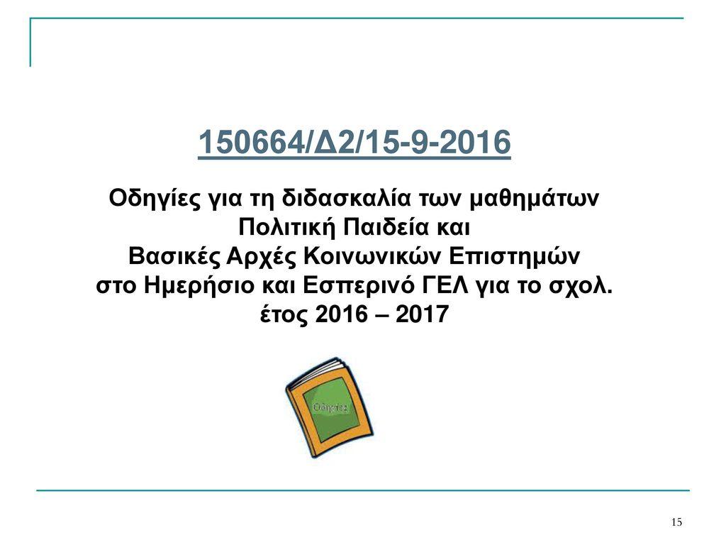 150664/Δ2/15-9-2016 Οδηγίες για τη διδασκαλία των μαθημάτων