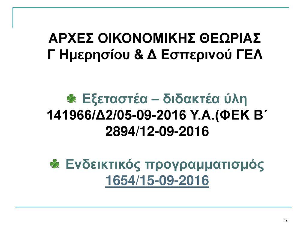 ΑΡΧΕΣ ΟΙΚΟΝΟΜΙΚΗΣ ΘΕΩΡΙΑΣ Γ Ημερησίου & Δ Εσπερινού ΓΕΛ