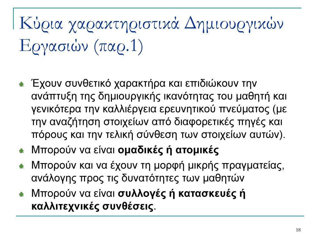 Κύρια χαρακτηριστικά Δημιουργικών Εργασιών (παρ.1)