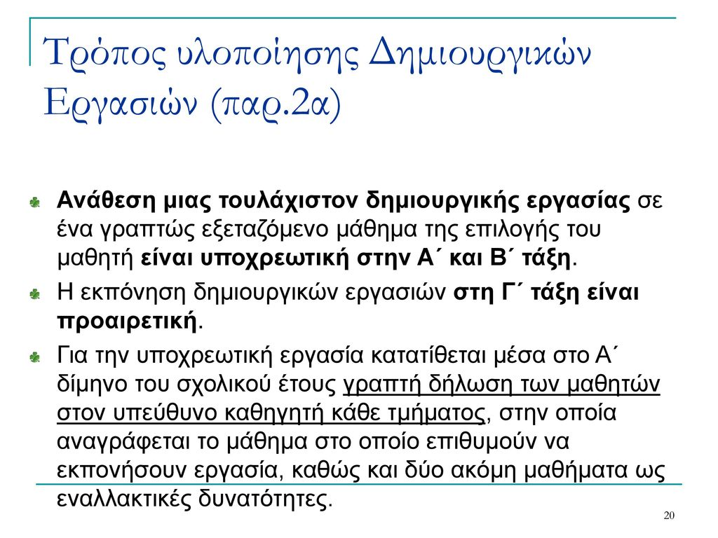 Τρόπος υλοποίησης Δημιουργικών Εργασιών (παρ.2α)