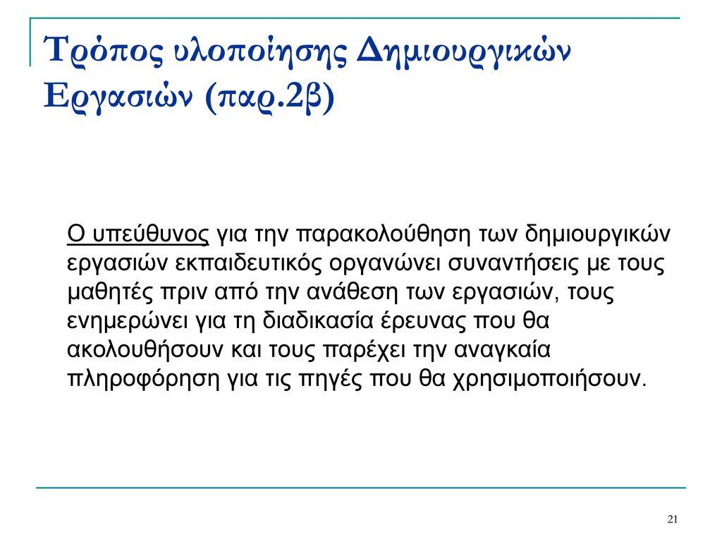 Τρόπος υλοποίησης Δημιουργικών Εργασιών (παρ.2β)