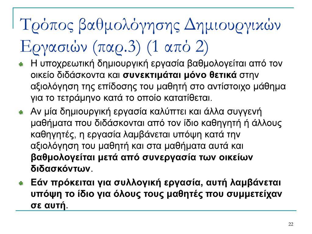 Τρόπος βαθμολόγησης Δημιουργικών Εργασιών (παρ.3) (1 από 2)