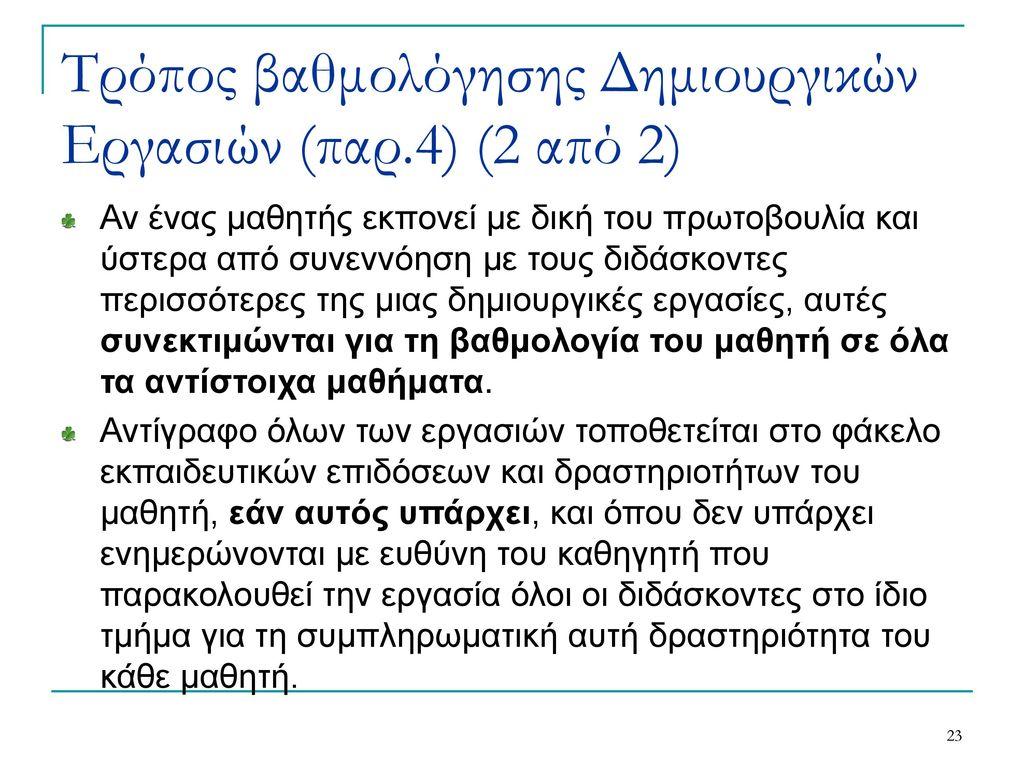 Τρόπος βαθμολόγησης Δημιουργικών Εργασιών (παρ.4) (2 από 2)