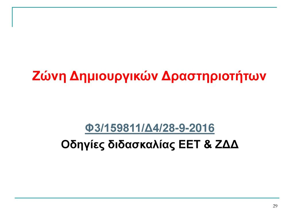 Οδηγίες διδασκαλίας ΕΕΤ & ΖΔΔ