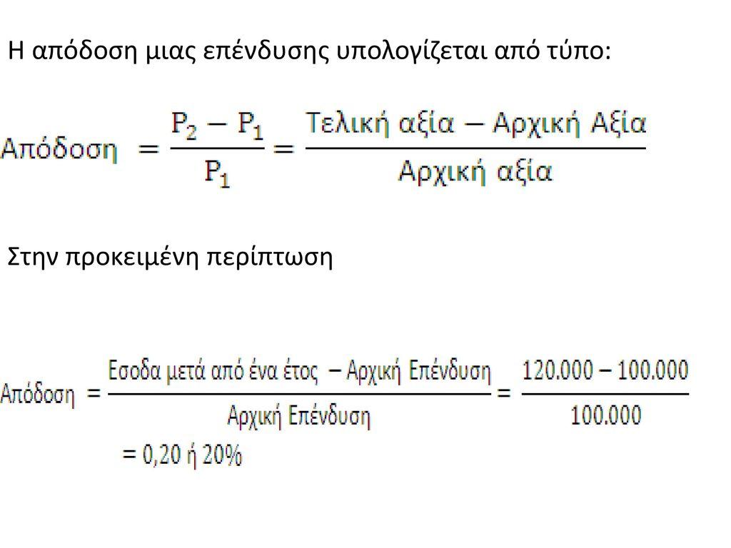 Η απόδοση μιας επένδυσης υπολογίζεται από τύπο: