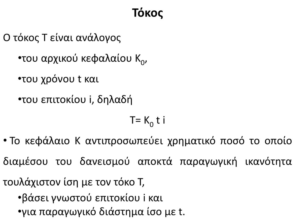 Τόκος Ο τόκος Τ είναι ανάλογος του αρχικού κεφαλαίου Κ0,