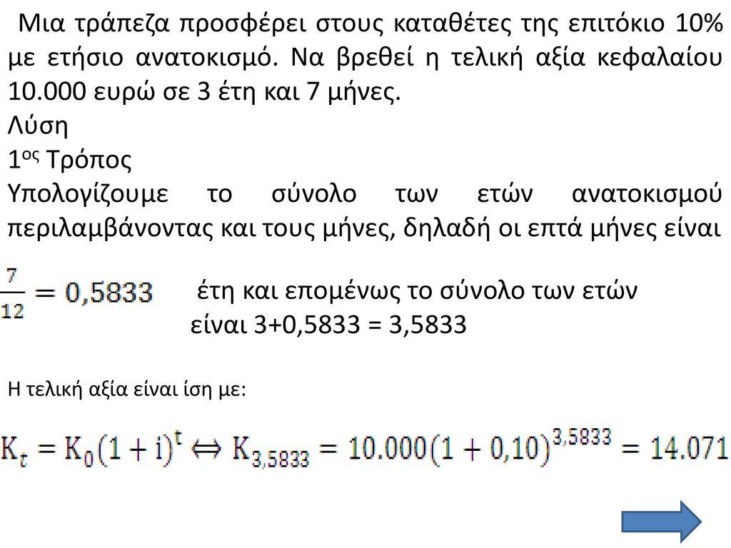 έτη και επομένως το σύνολο των ετών είναι 3+0,5833 = 3,5833