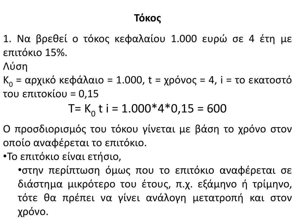 Τόκος 1. Να βρεθεί ο τόκος κεφαλαίου 1.000 ευρώ σε 4 έτη με επιτόκιο 15%. Λύση.