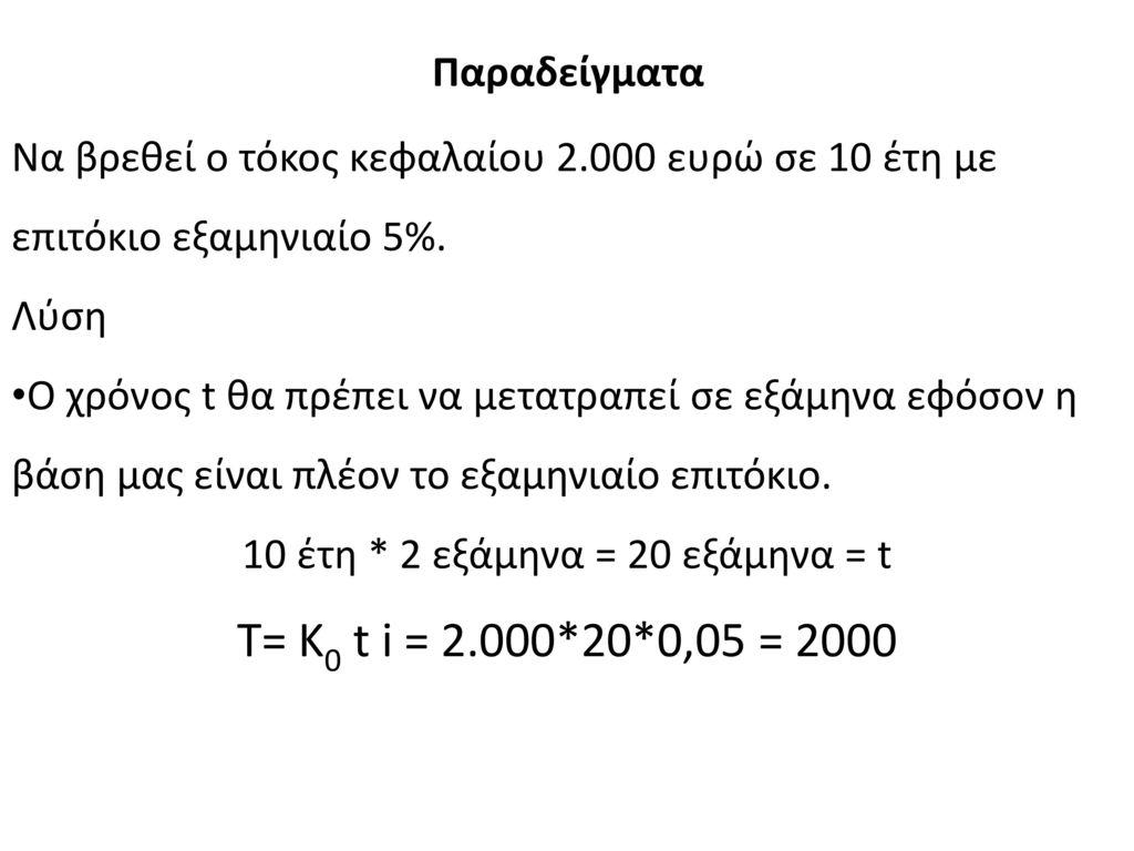 10 έτη * 2 εξάμηνα = 20 εξάμηνα = t