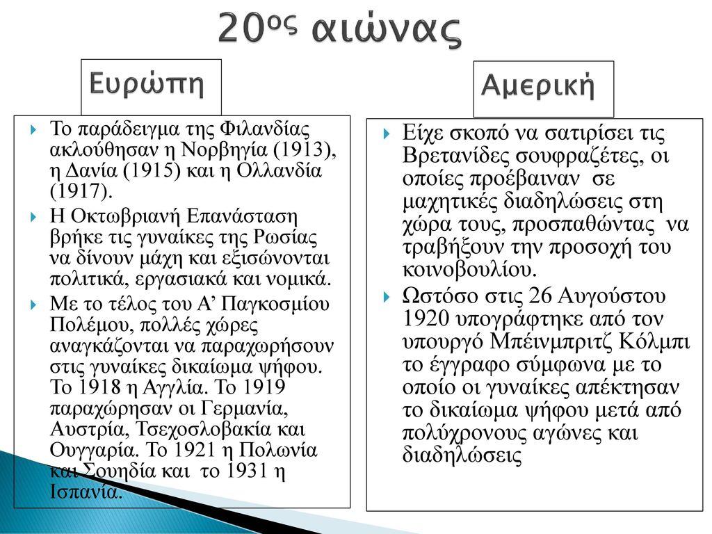 20ος αιώνας Ευρώπη Αμερική