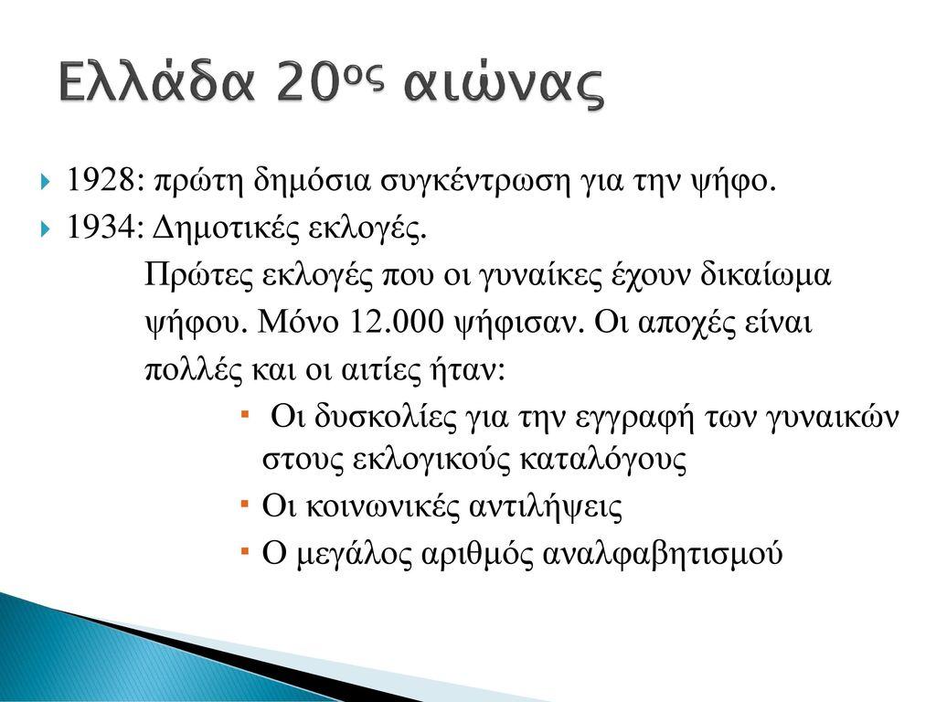 Ελλάδα 20ος αιώνας 1928: πρώτη δημόσια συγκέντρωση για την ψήφο.