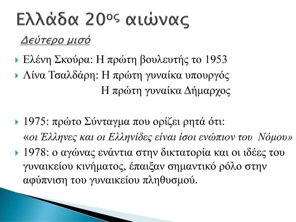 Ελλάδα 20ος αιώνας Ελένη Σκούρα: Η πρώτη βουλευτής το 1953