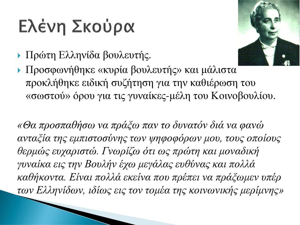 Ελένη Σκούρα Πρώτη Ελληνίδα βουλευτής.