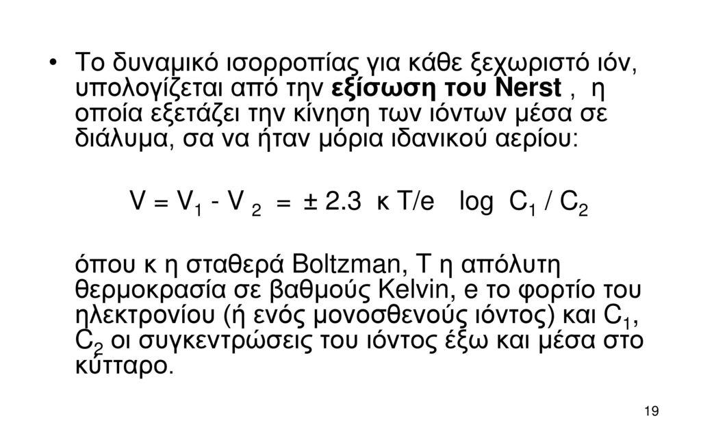 Το δυναμικό ισορροπίας για κάθε ξεχωριστό ιόν, υπολογίζεται από την εξίσωση του Nerst , η οποία εξετάζει την κίνηση των ιόντων μέσα σε διάλυμα, σα να ήταν μόρια ιδανικού αερίου: