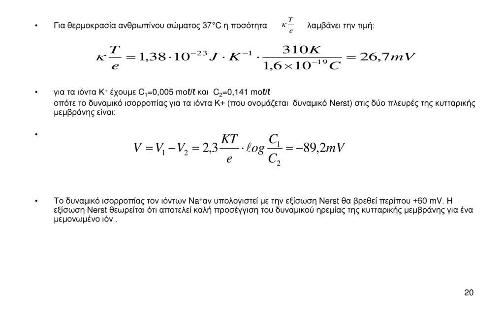 Για θερμοκρασία ανθρωπίνου σώματος 37°C η ποσότητα λαμβάνει την τιμή: