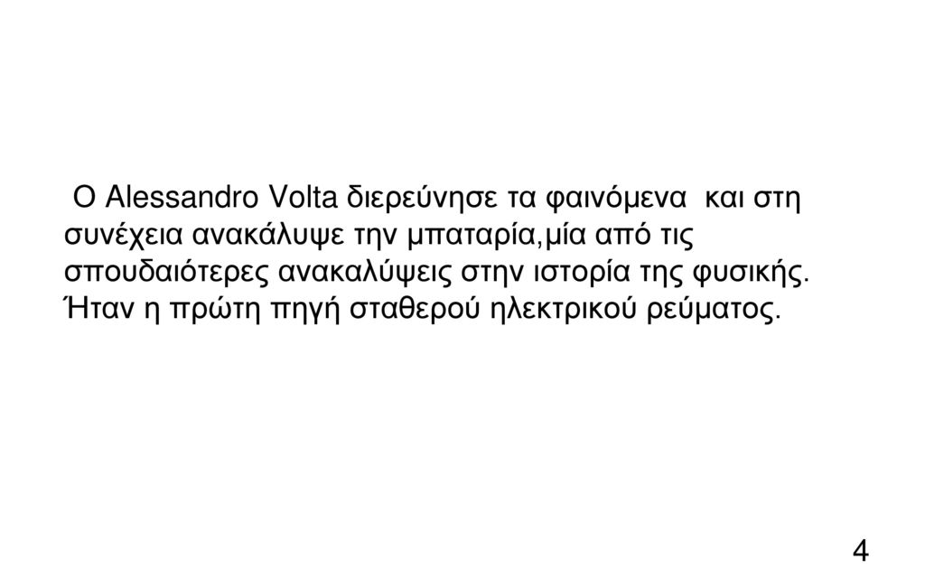 Ο Alessandro Volta διερεύνησε τα φαινόμενα και στη συνέχεια ανακάλυψε την μπαταρία,μία από τις σπουδαιότερες ανακαλύψεις στην ιστορία της φυσικής.