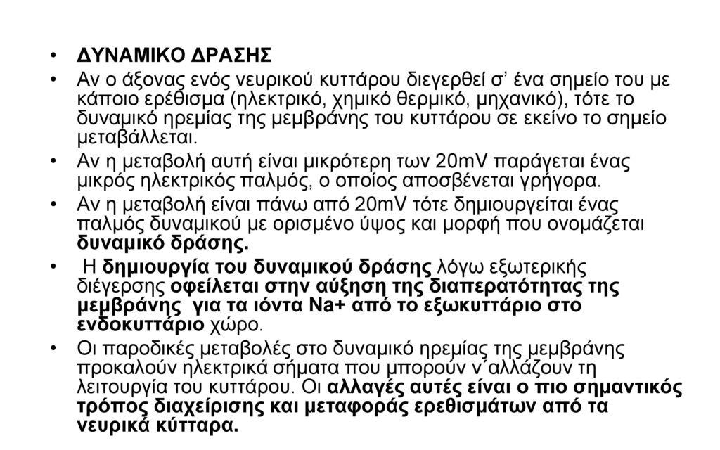 ΔΥΝΑΜΙΚΟ ΔΡΑΣΗΣ