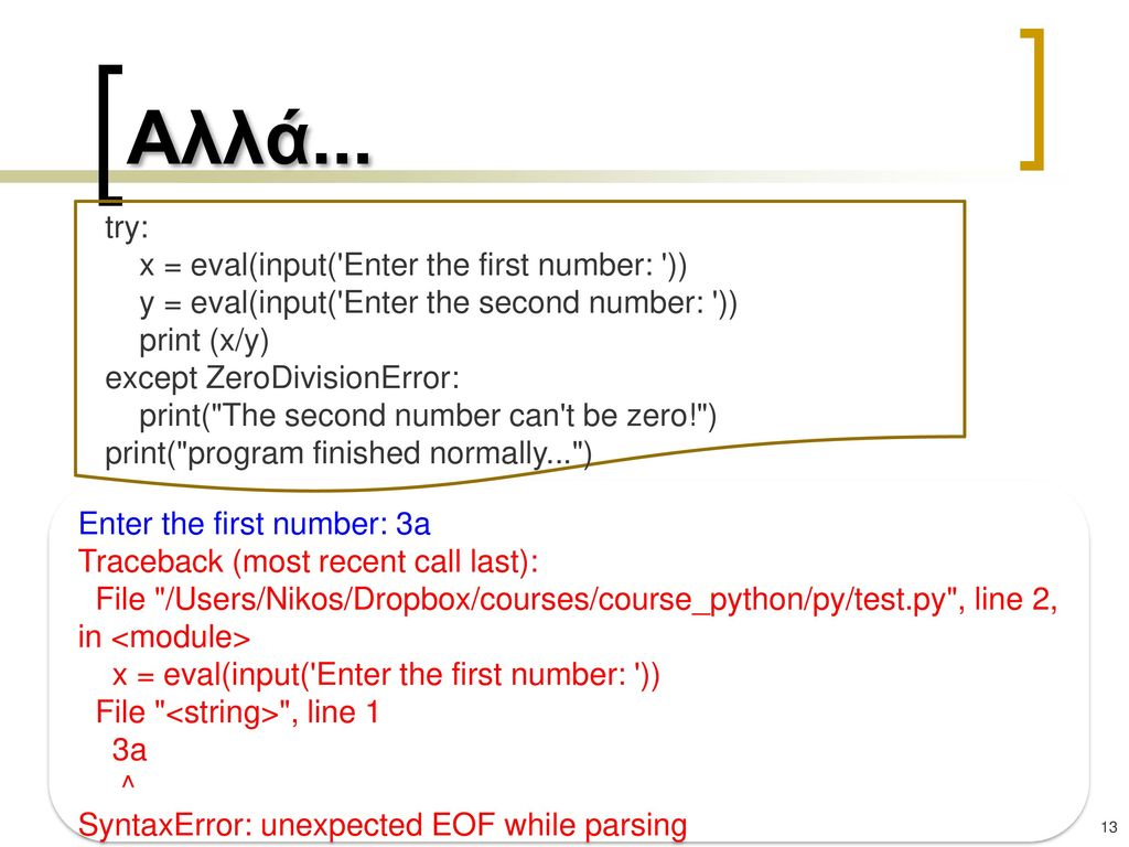 unexpected eof while parsing