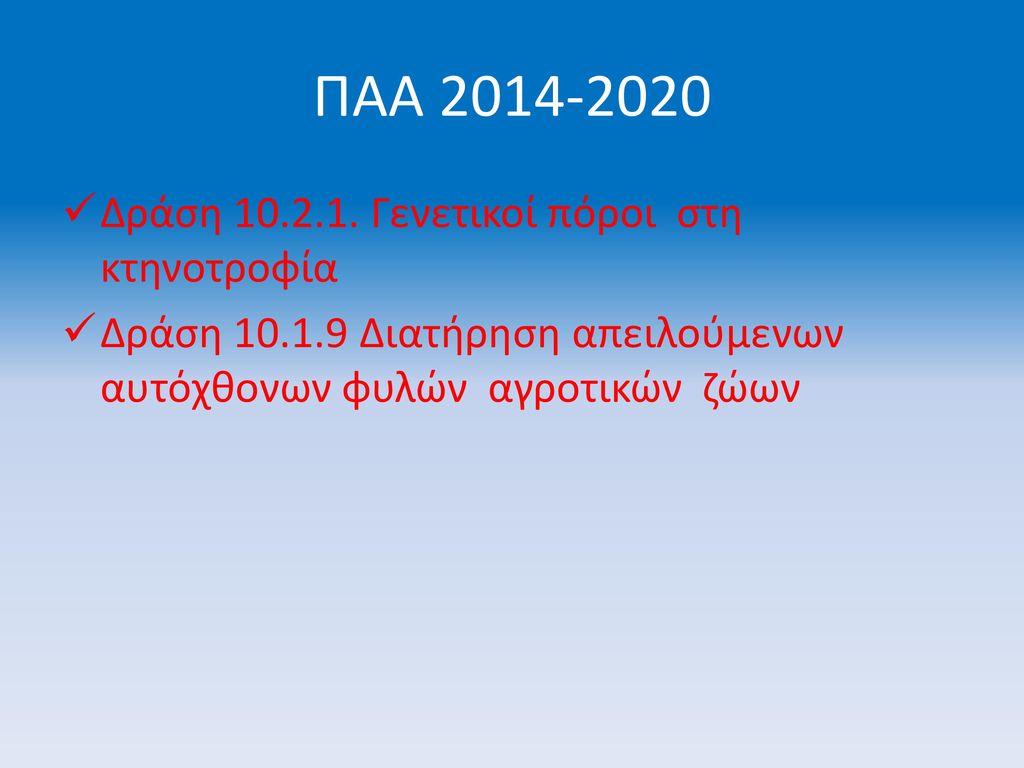 ΠΑΑ 2014-2020 Δράση 10.2.1. Γενετικοί πόροι στη κτηνοτροφία