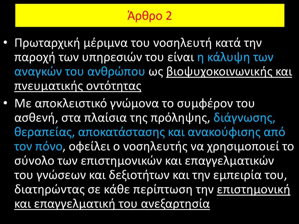 Άρθρο 2